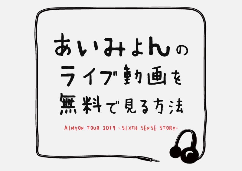 あいみょんのライブ動画を無料で見る方法【AIMYON TOUR 2019 -SIXTH SENSE STORY-】