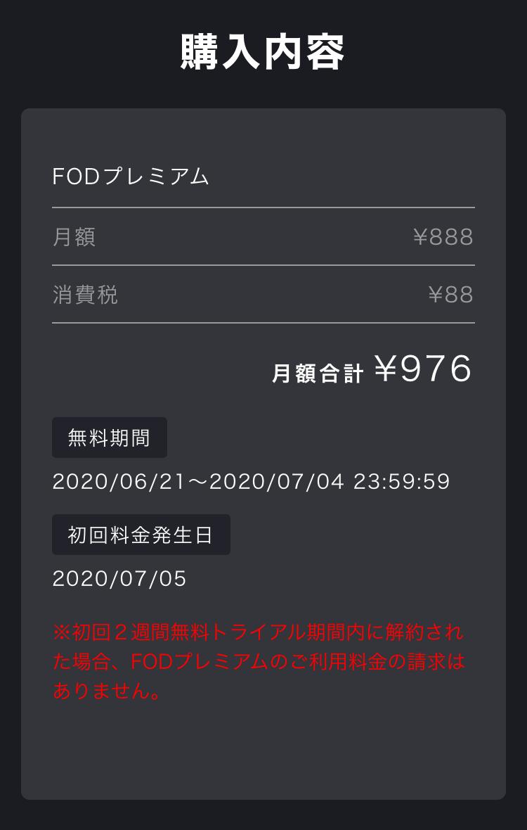 FODプレミアム 購入内容確認画面