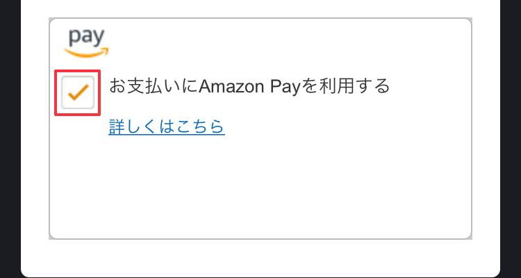 FODプレミアム Amazon Payチェック画面