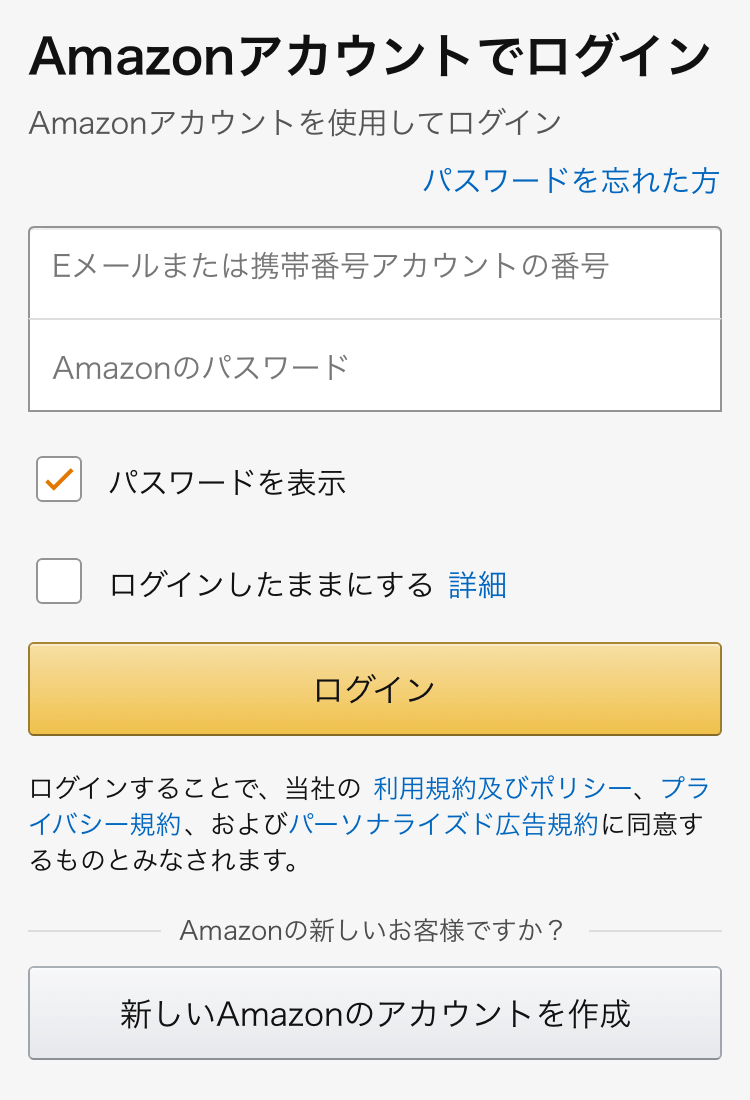Amazonアカウントログイン画面