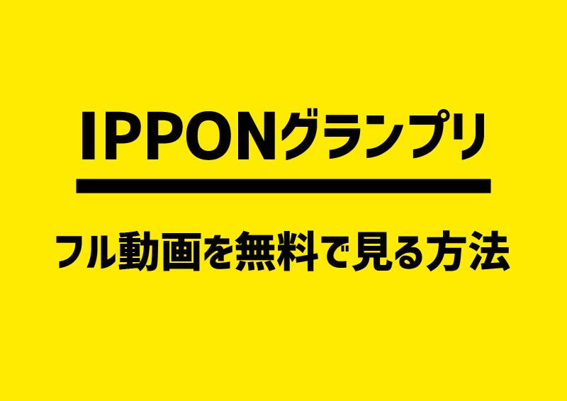 IPPONグランプリのフル動画を無料で見る方法
