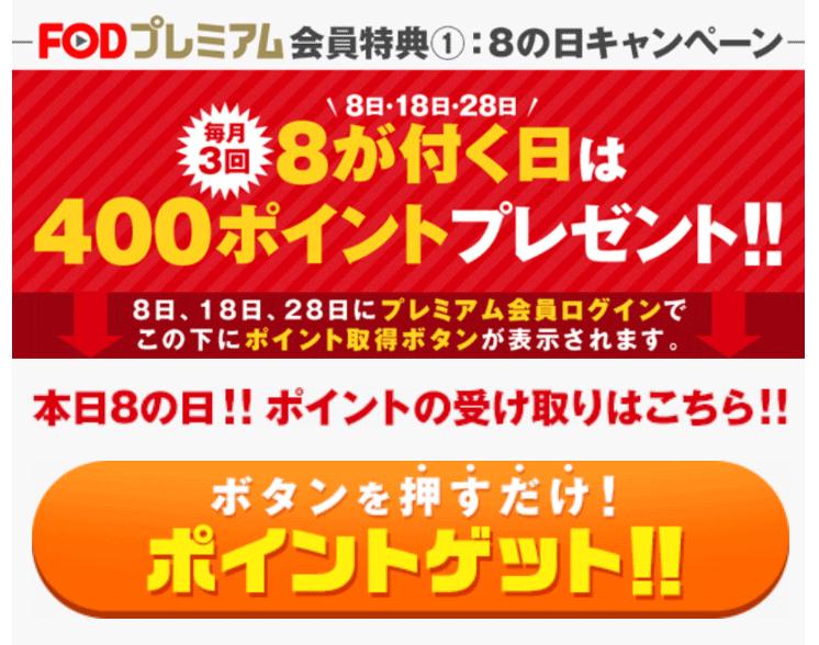 FODプレミアム 8の付く日キャンペーン