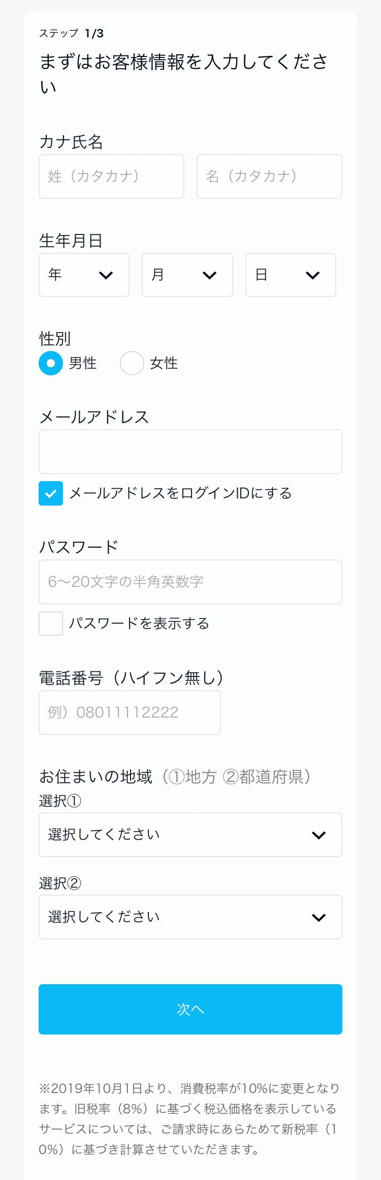 U-NEXT お客様情報入力画面