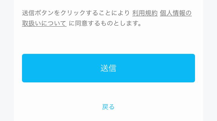 U-NEXT 送信ボタン