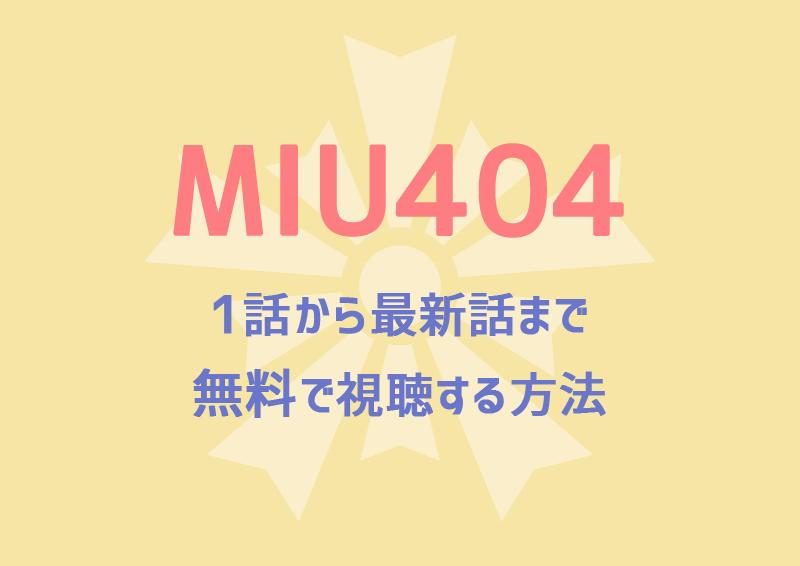 MIU404を見逃した!1話から最新話まで無料で視聴する方法