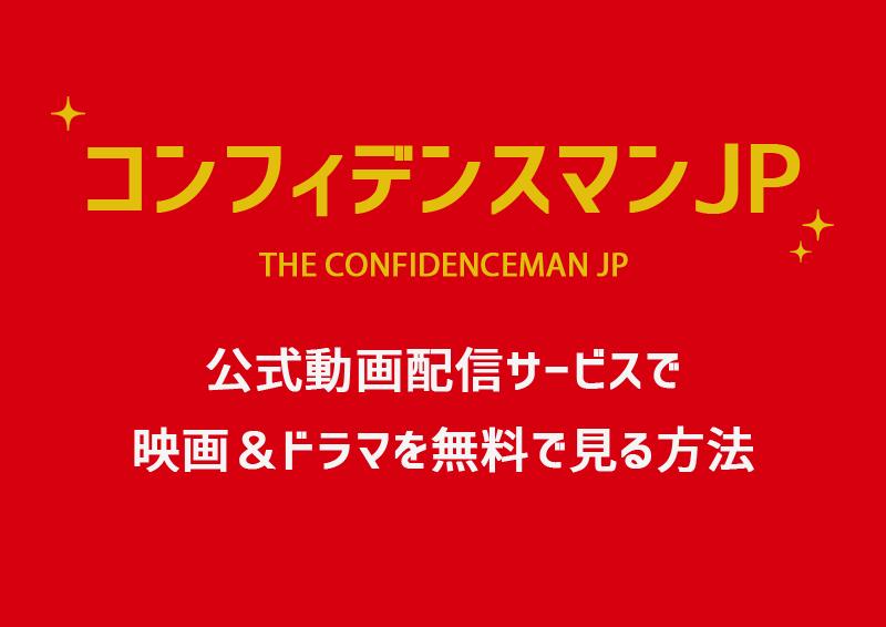 コンフィデンスマンJP映画&ドラマの動画を無料で見る方法を調べてみた