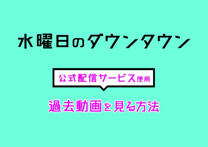 水曜日のダウンタウンの過去動画を無料で見る方法【TBS公式配信サービス】