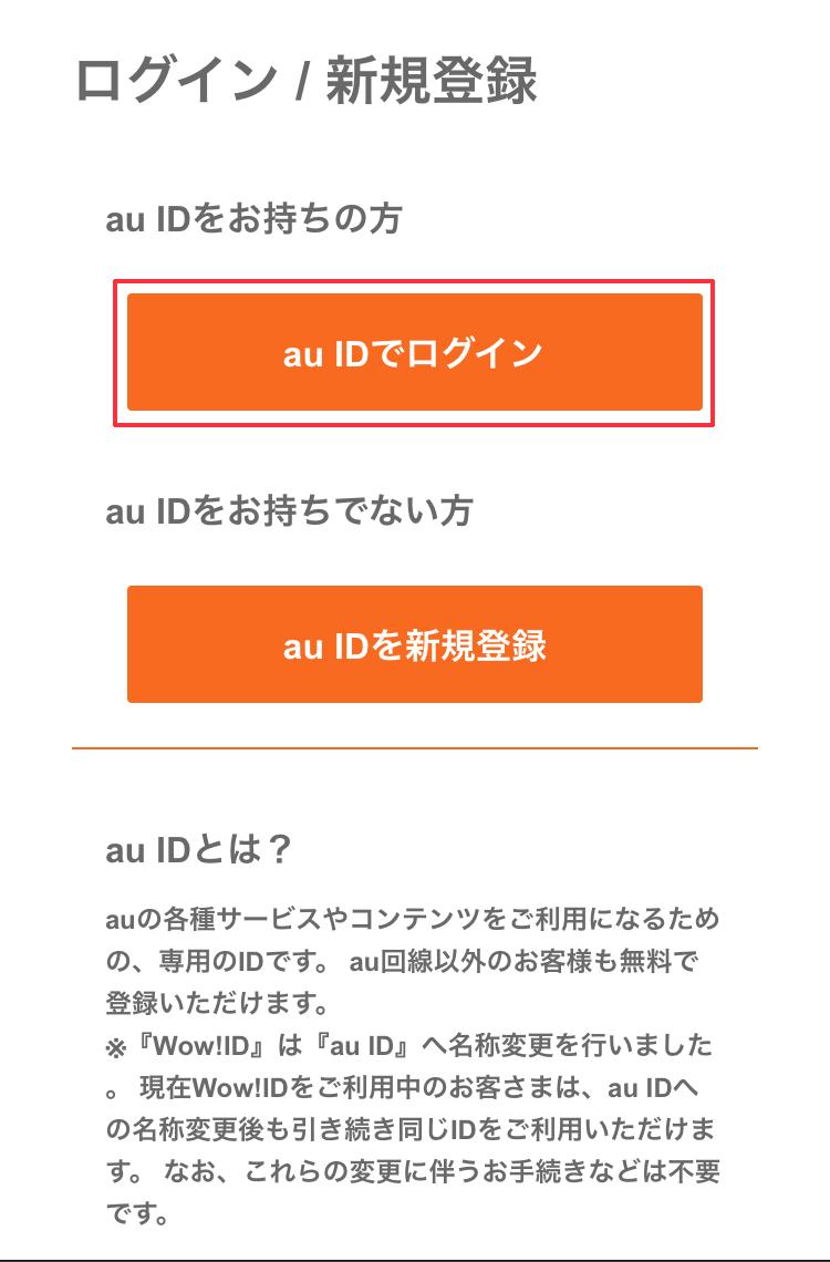 au IDログイン/新規登録画面