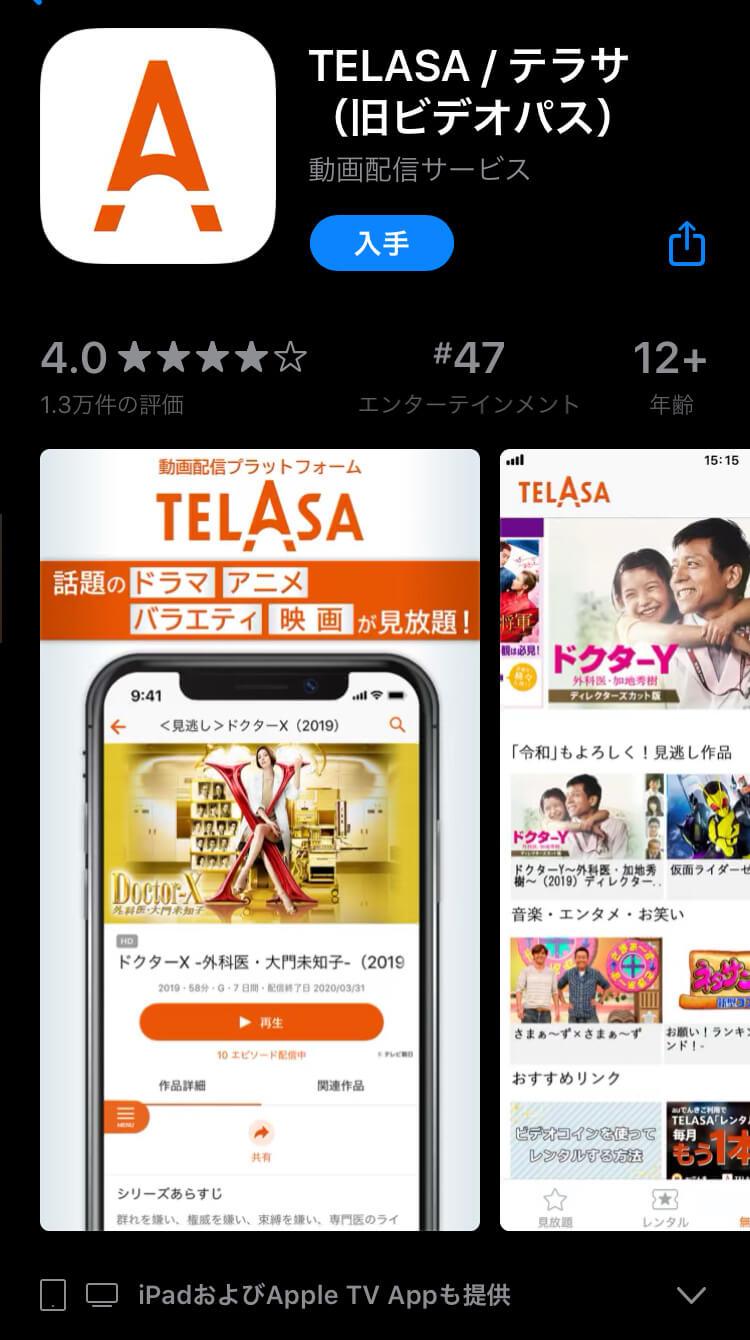 TELASAアプリダウンロード画面