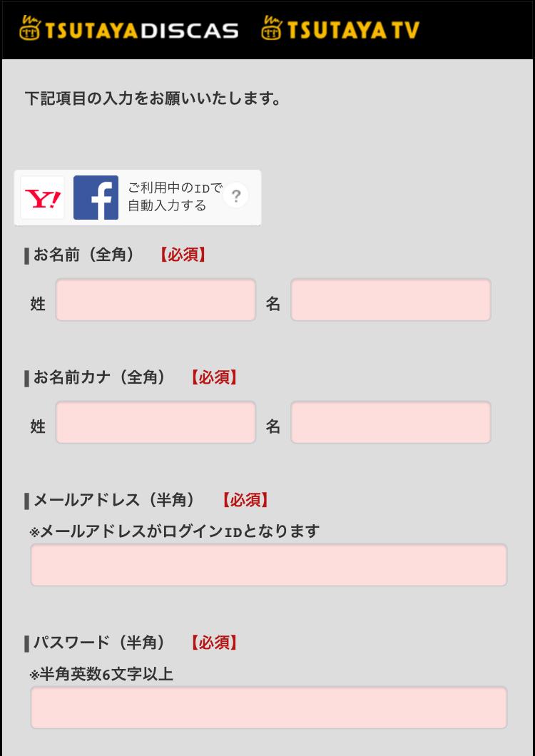 TSUTAYA DISCAS入会 個人情報入力画面