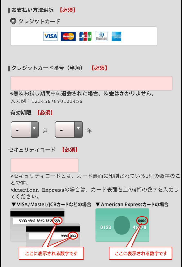 TSUTAYA DISCAS入会 クレジットカード情報入力画面