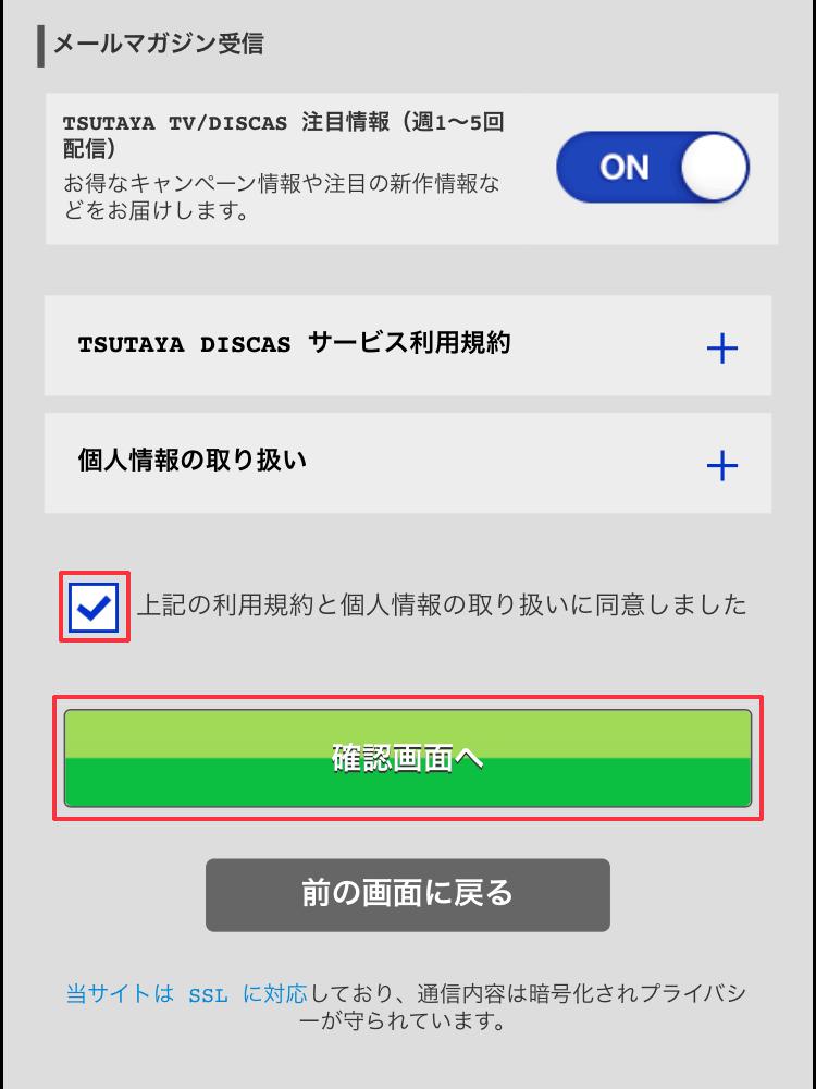 TSUTAYA DISCAS入会 個人情報の取り扱い確認画面