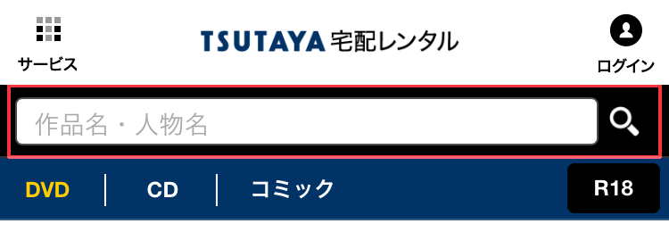 TSUTAYA DISCAS 検索バー