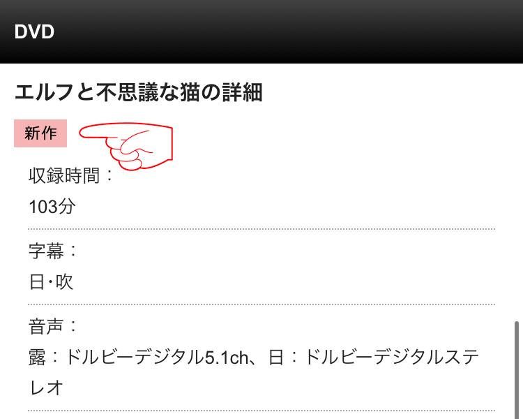 TSUTAYA DISCAS 新作マーク