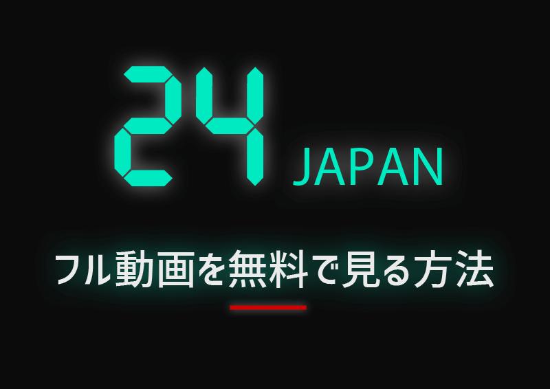 24 Japan(日本版リメイク)のフル動画を1話から無料で見る方法