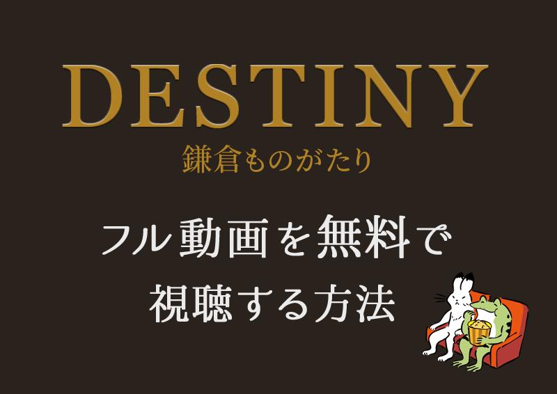 映画『DESTINY 鎌倉ものがたり』フル動画を無料で視聴する方法