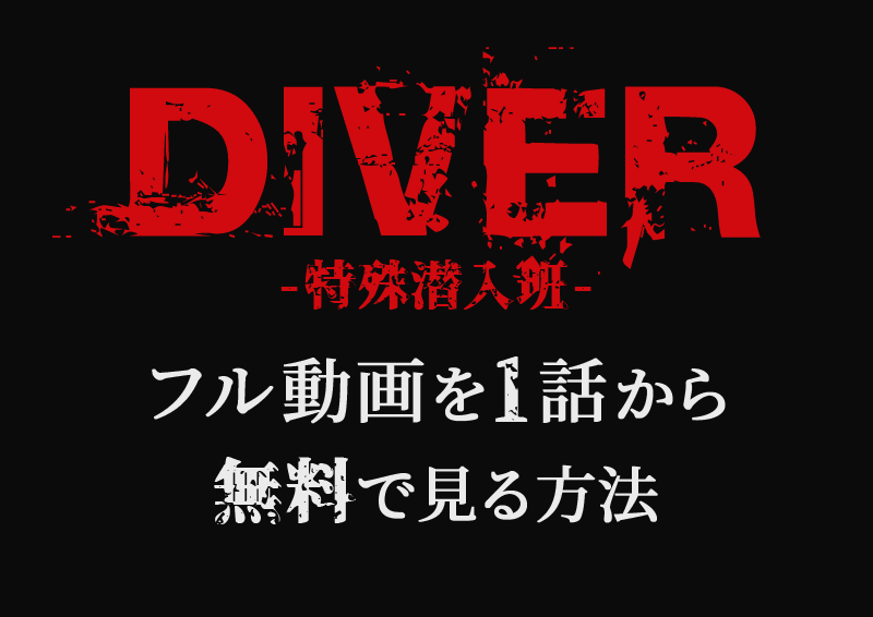 DIVER特殊潜入班を見逃した!フル動画を1話から無料で見る方法