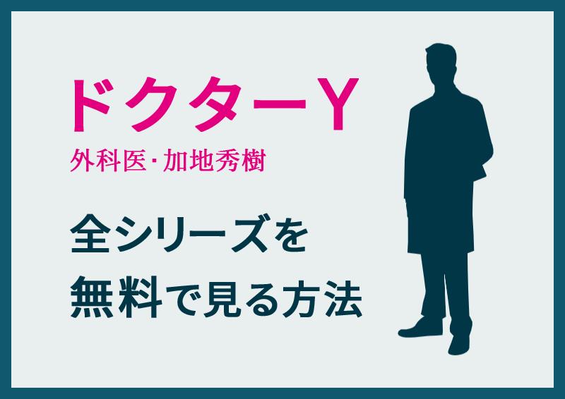 ドクターY-外科医・加地秀樹-新シリーズ&過去シリーズすべてを無料で見る方法