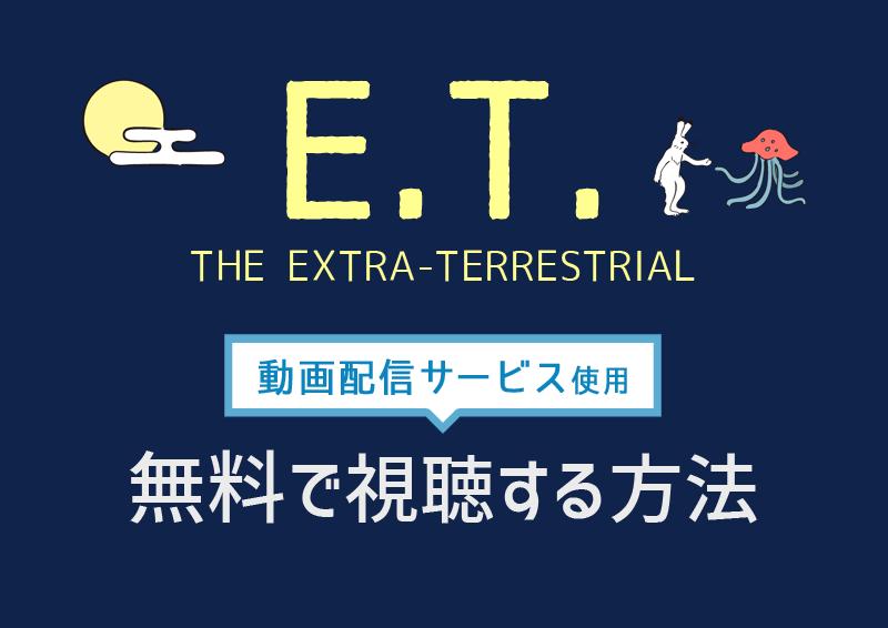 【動画配信サービス】映画『E.T.』を無料で視聴する方法