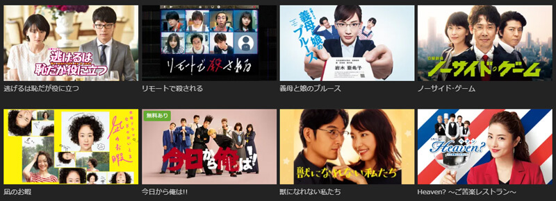 Hulu日テレ以外のドラマ配信動画一覧