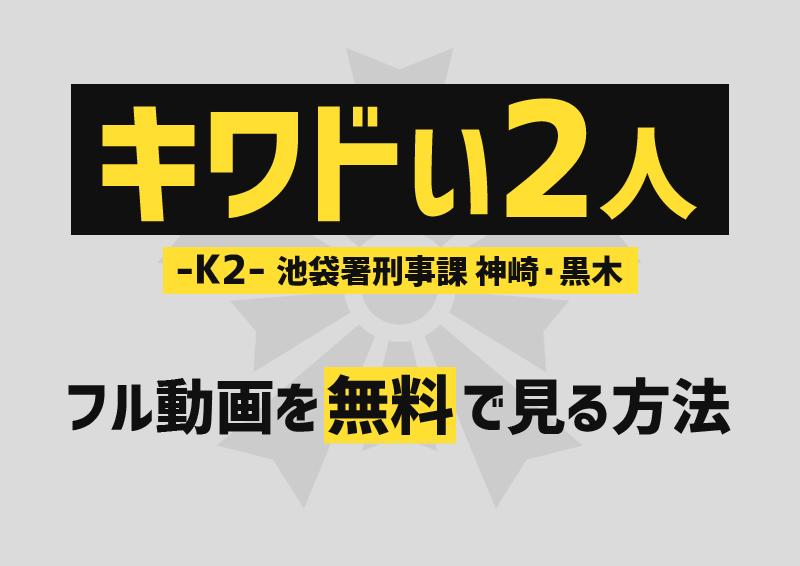 キワドい2人-K2-のフル動画を無料で見る方法