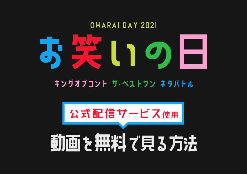 お笑いの日2021&TBSお笑い特番を無料で見る方法【公式動画配信サービスParavi】