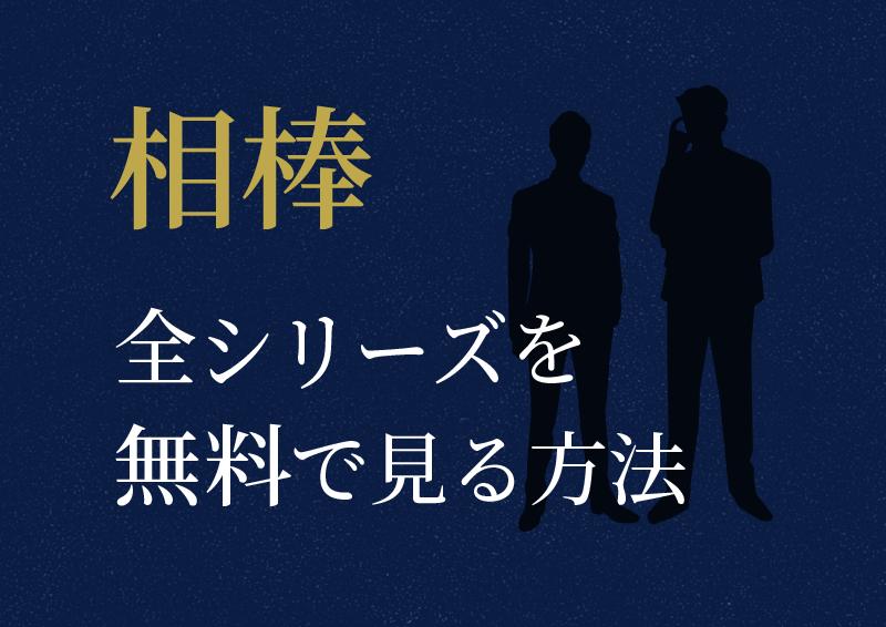 ドラマ『相棒』最新シリーズ&過去シリーズすべての動画を無料で見る方法
