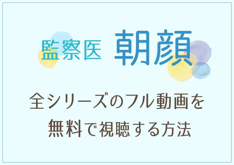 ドラマ『監察医 朝顔』新シリーズと過去シリーズのフル動画を無料で見る方法