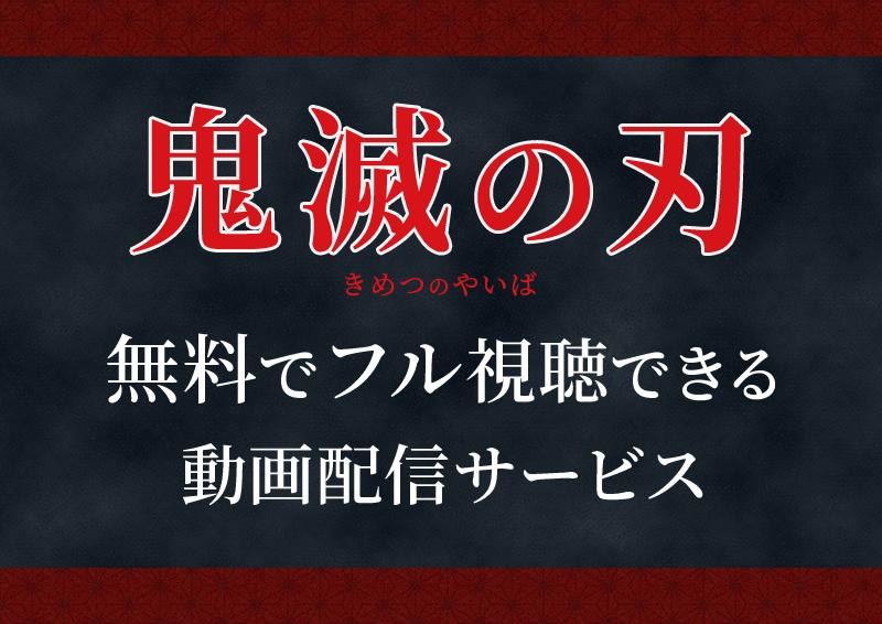 鬼滅の刃のアニメを無料でフル視聴する方法【動画配信サービス】