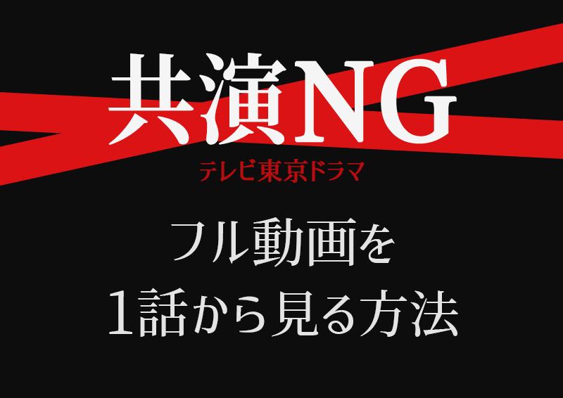 テレ東ドラマ『共演NG』のフル動画を無料で見る方法