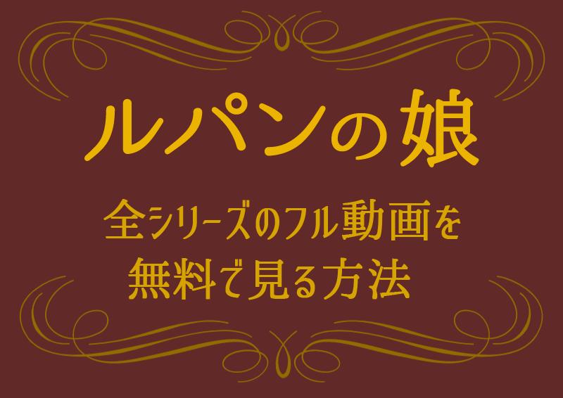 ドラマ『ルパンの娘』最新&過去シリーズのフル動画を無料で見る方法