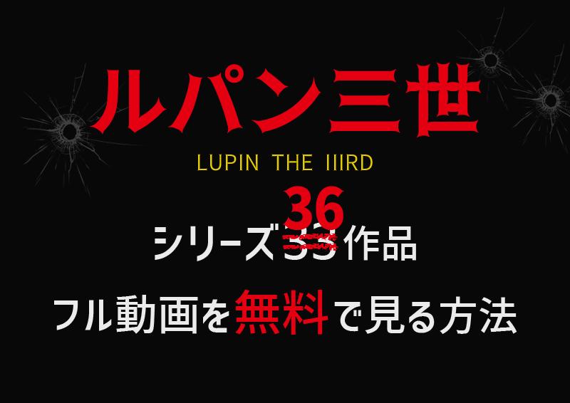 アニメ『ルパン三世』シリーズ36作品のフル動画を無料で見る方法