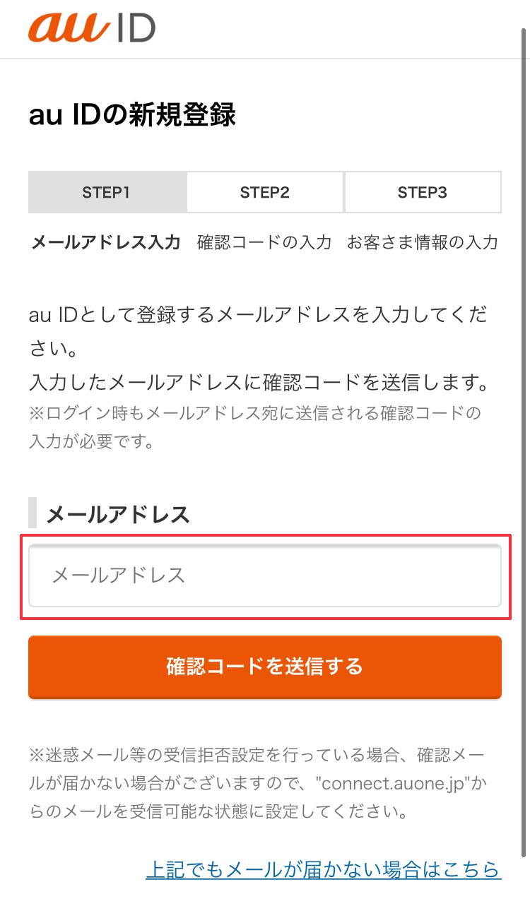 au IDロ新規登録 メールアドレス入力画面