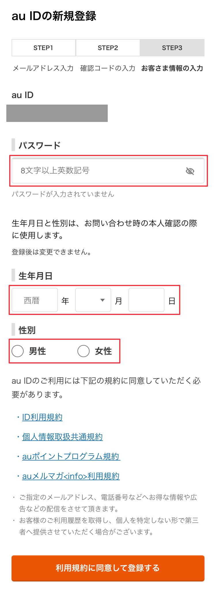au IDロ新規登録 個人情報入力画面