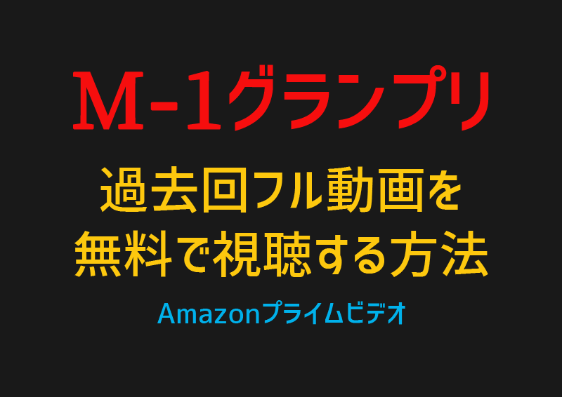 M-1グランプリ過去のフル動画を無料で視聴する方法