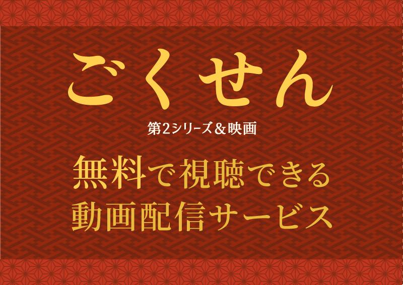 ごくせん【亀梨和也出演第2シリーズ】無料で視聴できる動画配信サービス