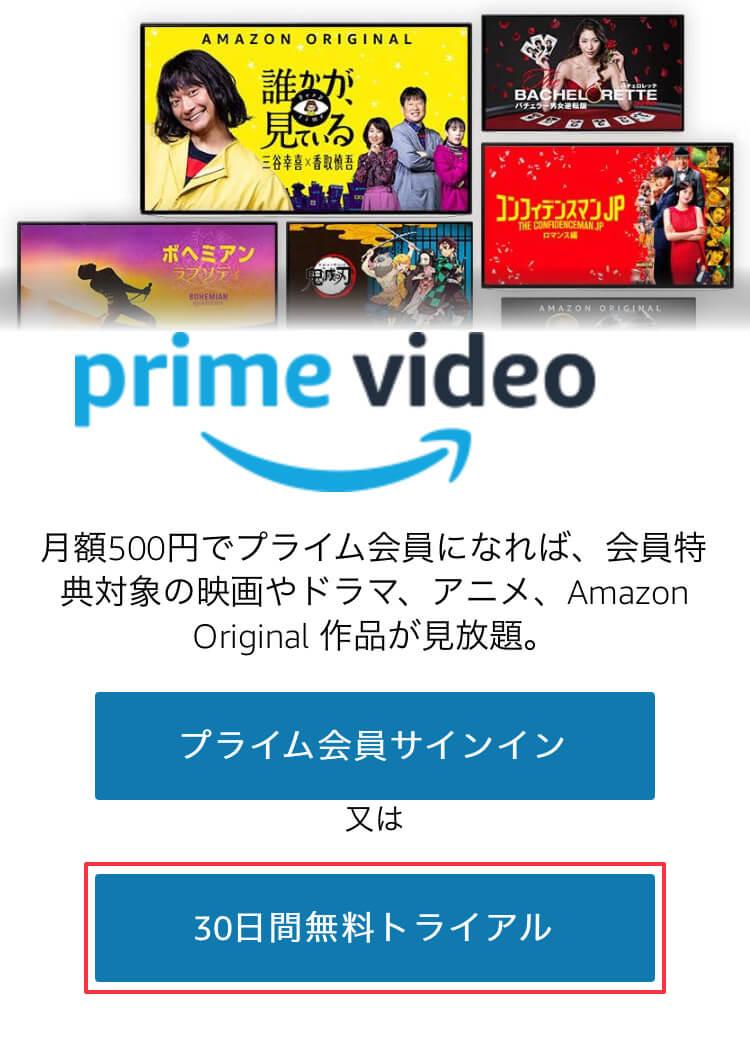 Amazonプライムビデオ登録ページ