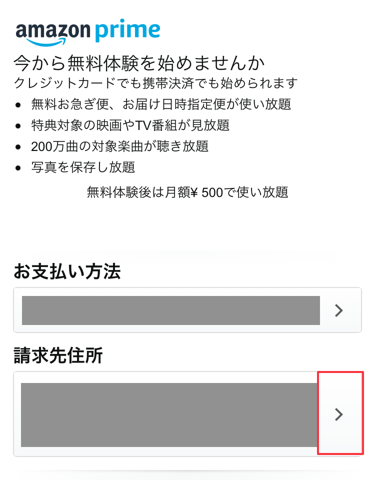 Amazonプライム 支払い方法変更画面