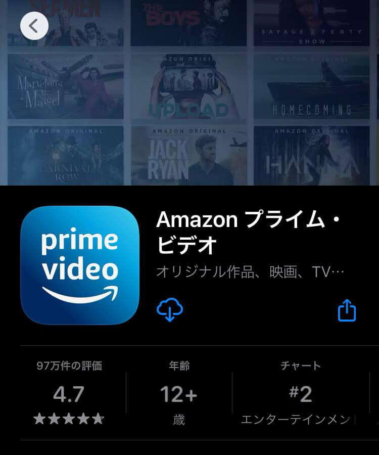 Amazonプライムアプリダウンロード画面