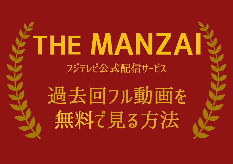 過去の『THE MANZAI』フル動画を無料で見る方法【フジテレビ公式動画配信サービス】