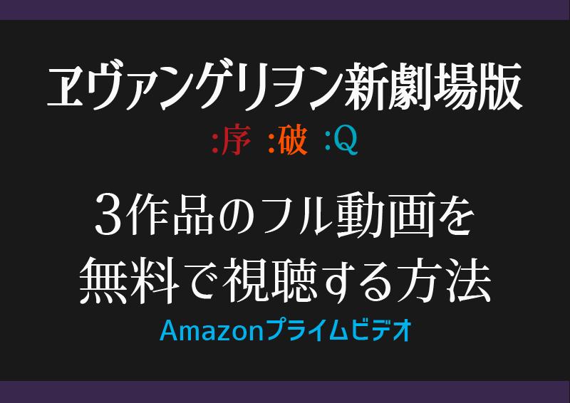 エヴァンゲリオン新劇場版3作品のフル動画を無料で見る方法【Amazonプライムビデオ】