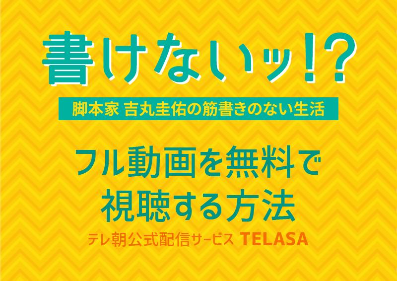 書けないッ!?~脚本家 吉丸圭佑の筋書きのない生活~フル動画を無料で見る方法