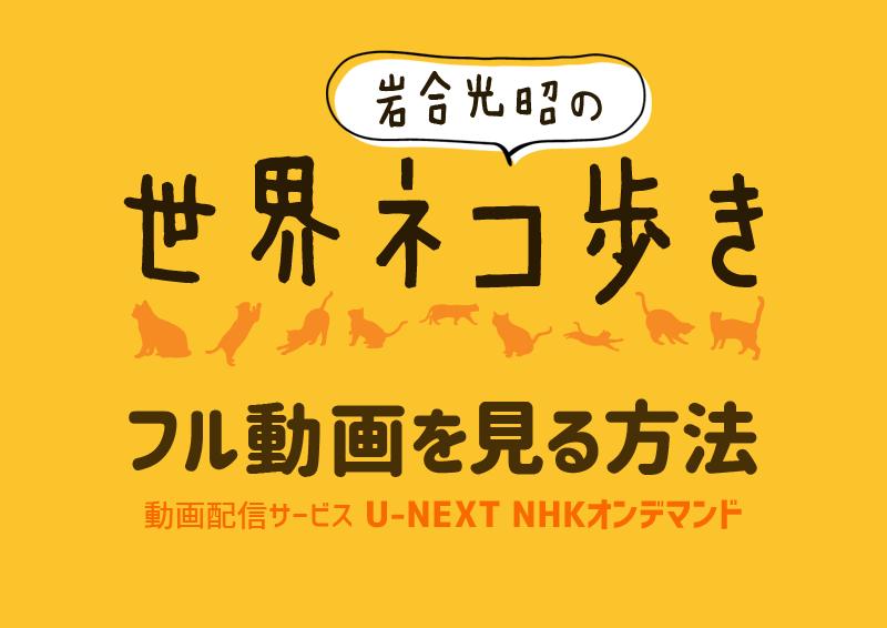 岩合光昭の世界ネコ歩きのフル動画を視聴する方法【NHKオンデマンド】