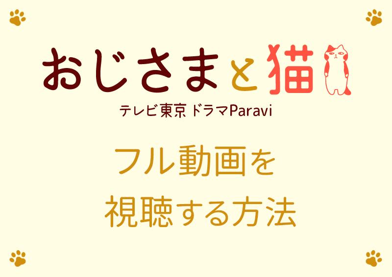 テレ東ドラマ『おじさまと猫』フル動画を無料で視聴する方法