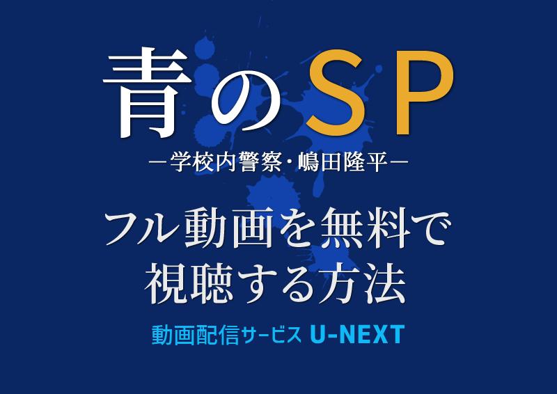 青のSP-学校内警察・嶋田隆平ーのフル動画を無料で見る方法