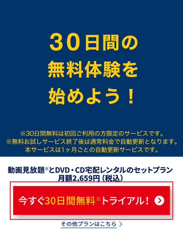 TSUTAYA DISCAS 30日間の無料体験を始めよう!