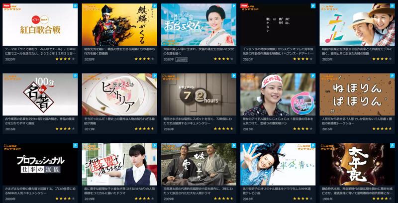 U-NEXT NHKの配信番組一覧