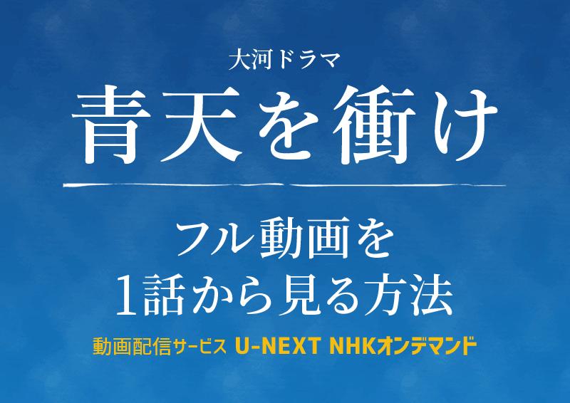 大河ドラマ『青天を衝け』フル動画を第一話から見る方法【U-NEXT NHKオンデマンド】