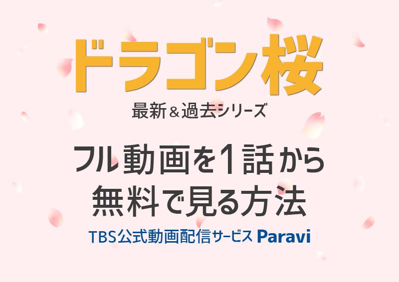 ドラマ『ドラゴン桜』新作&過去シリーズのフル動画を無料で見る方法【Paravi】
