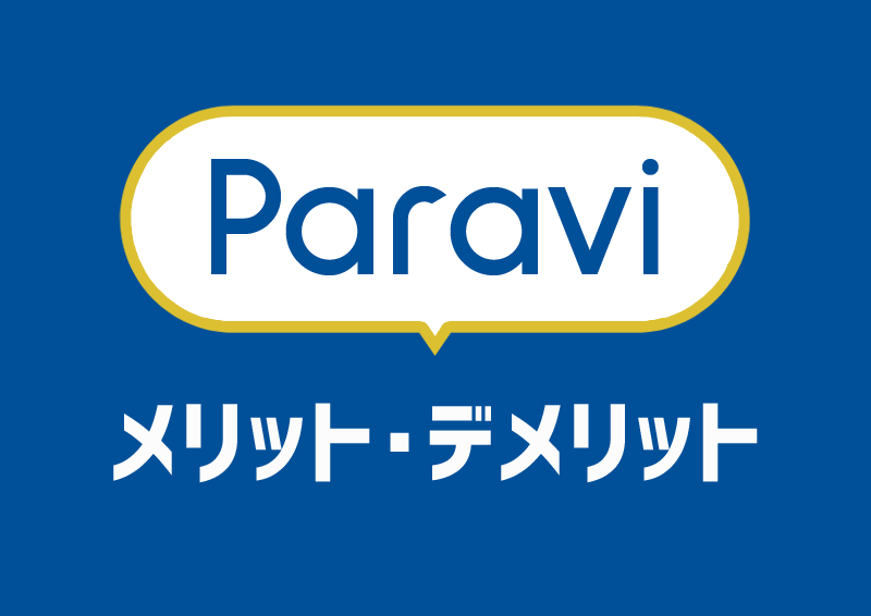 Paraviのメリット・デメリットを解説【2週間無料・国内ドラマが充実】
